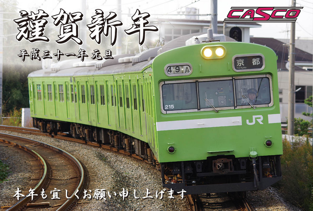CASCO年賀状2019-2s.jpg