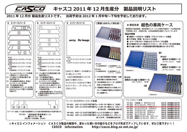 キャスコ2011年12月生産分製品説明リスト.jpg