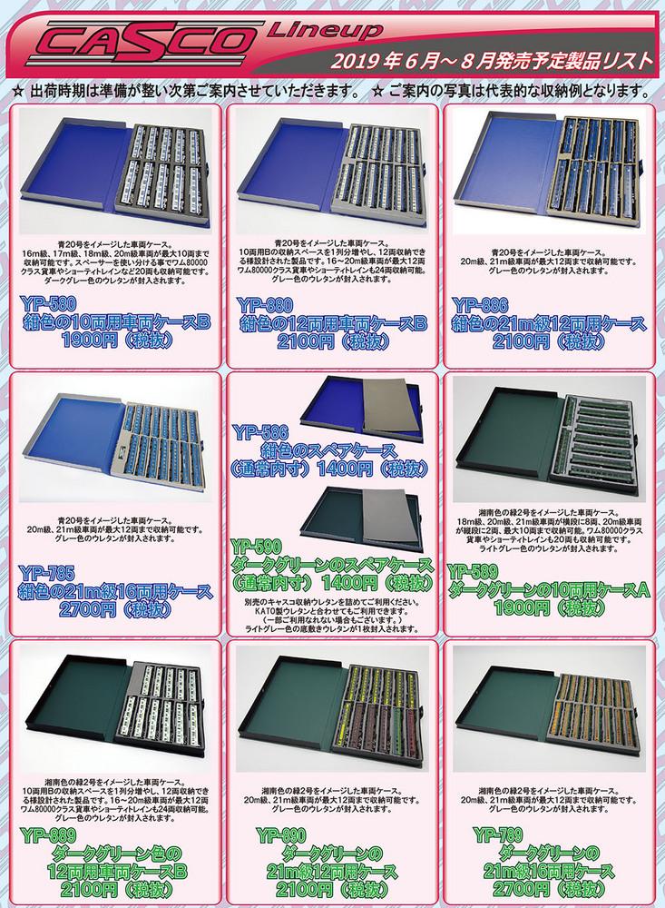 キャスコ2019年6月~8月発売予定品製品リスト.jpg