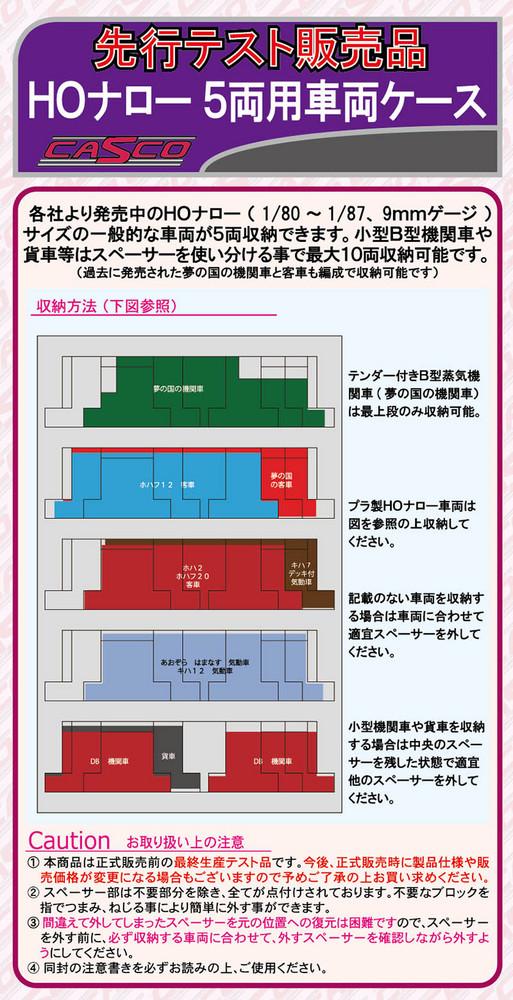 テスト販売HOナロー車両ケースs.jpg
